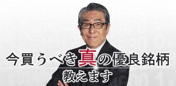 行政処分後の中野稔彦代表の進退