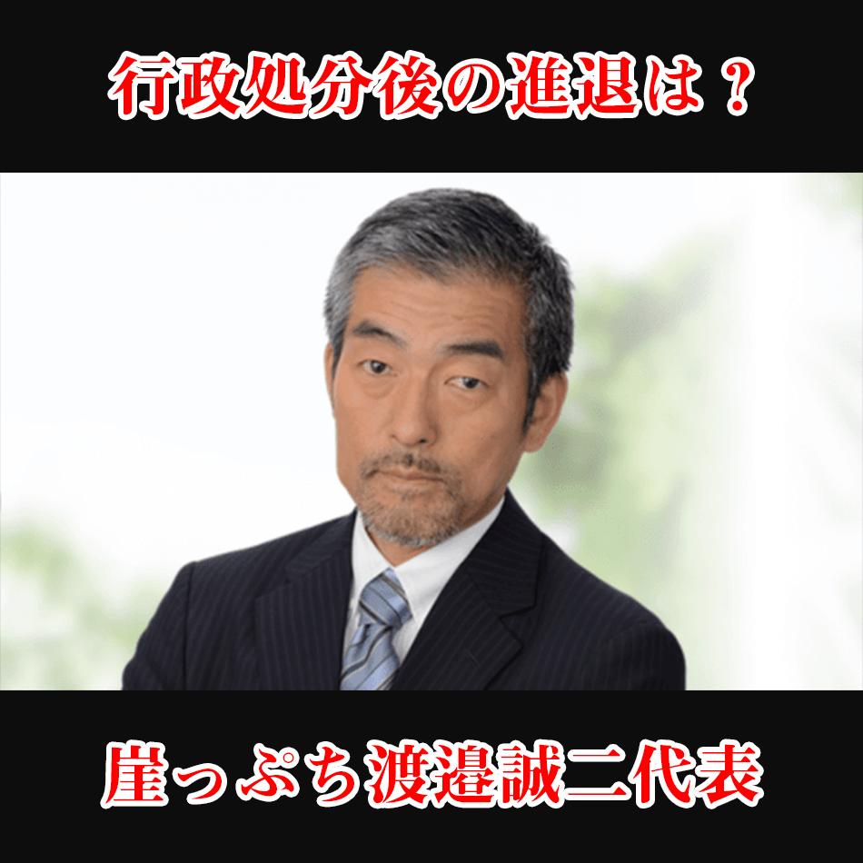 渡邉誠二_行政処分
