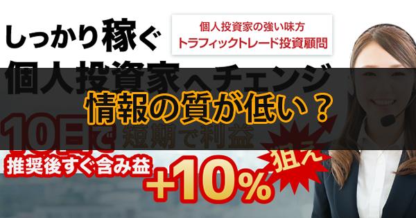 トラフィックトレードのサービス・口コミ・評判