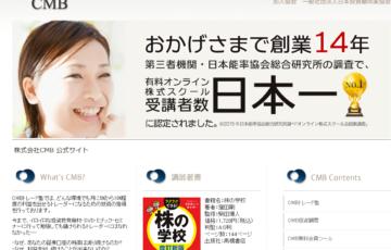 CMB投資顧問-口コミ 評判