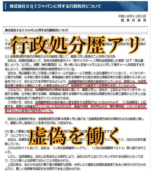 株マイスター行政処分‗口コミ評判
