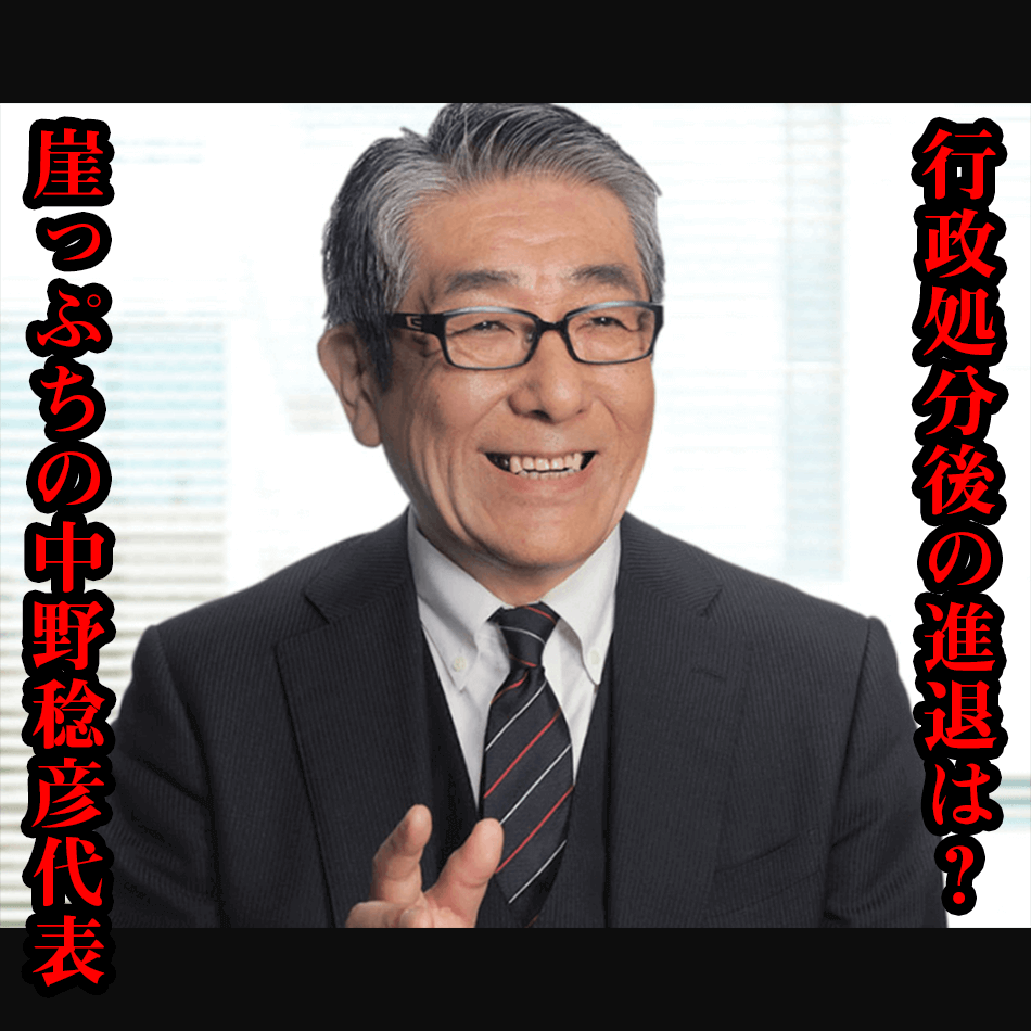 中野稔彦_行政処分
