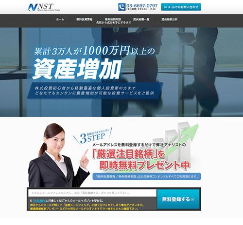 NST投資顧問