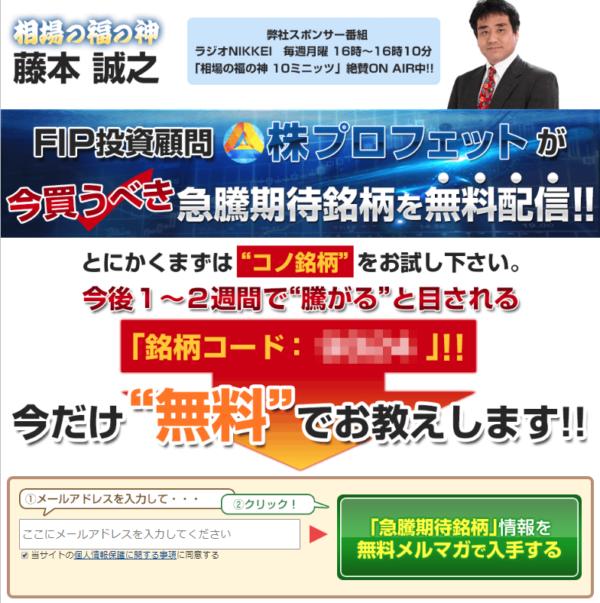 株プロフェット入会・登録方法