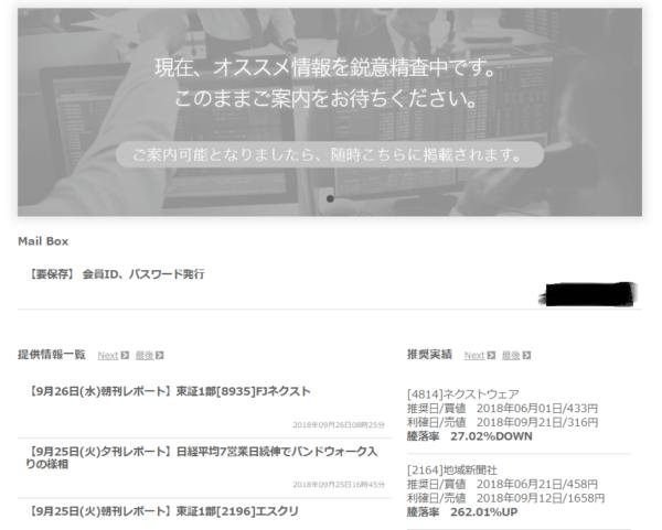 株エヴァンジェリストの口コミ検証 登録画面2