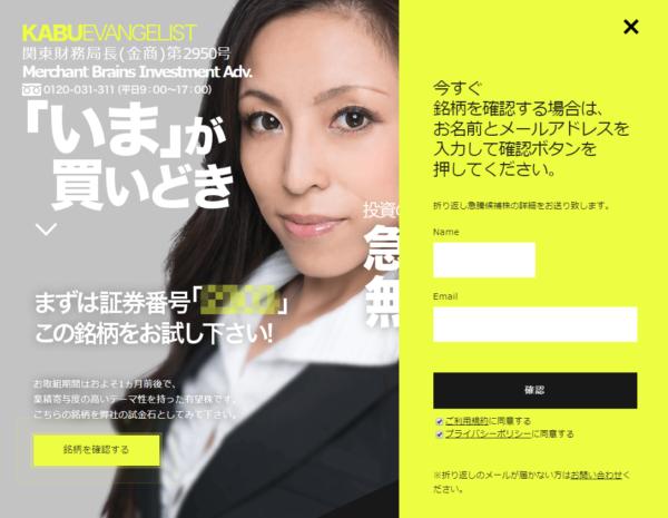 株エヴァンジェリストの口コミ検証 登録画面1