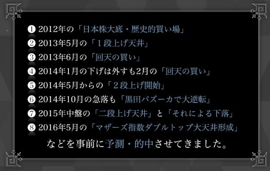 新生ジャパン投資の口コミ検証 推奨銘柄情報
