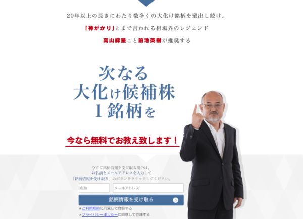 新生ジャパン投資の口コミ検証 登録画面