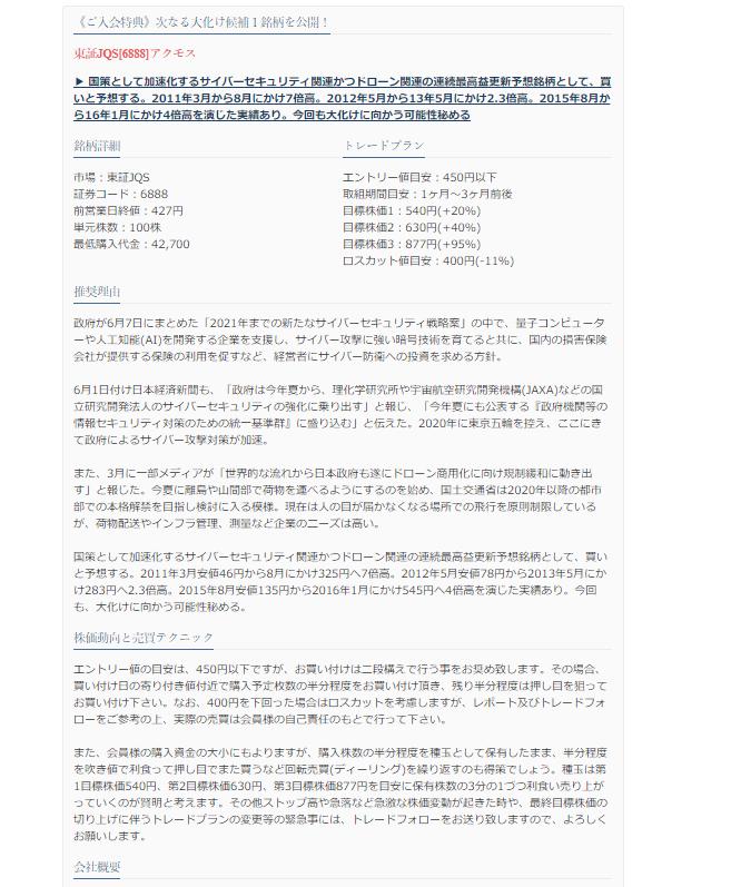 新生ジャパン投資の口コミ検証 推奨銘柄