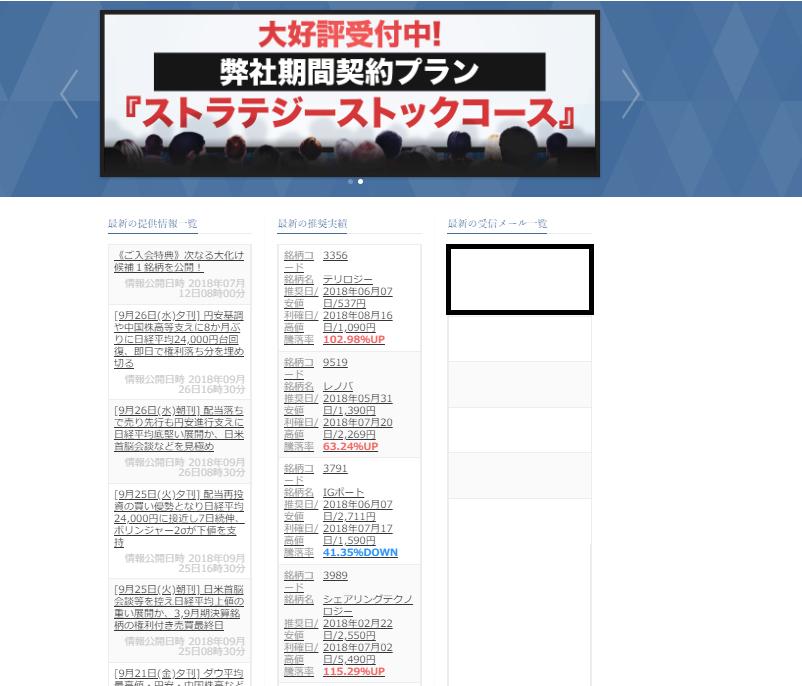 新生ジャパン投資の口コミ検証 登録画面2
