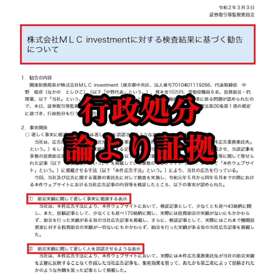 雅投資顧問_行政処分内容