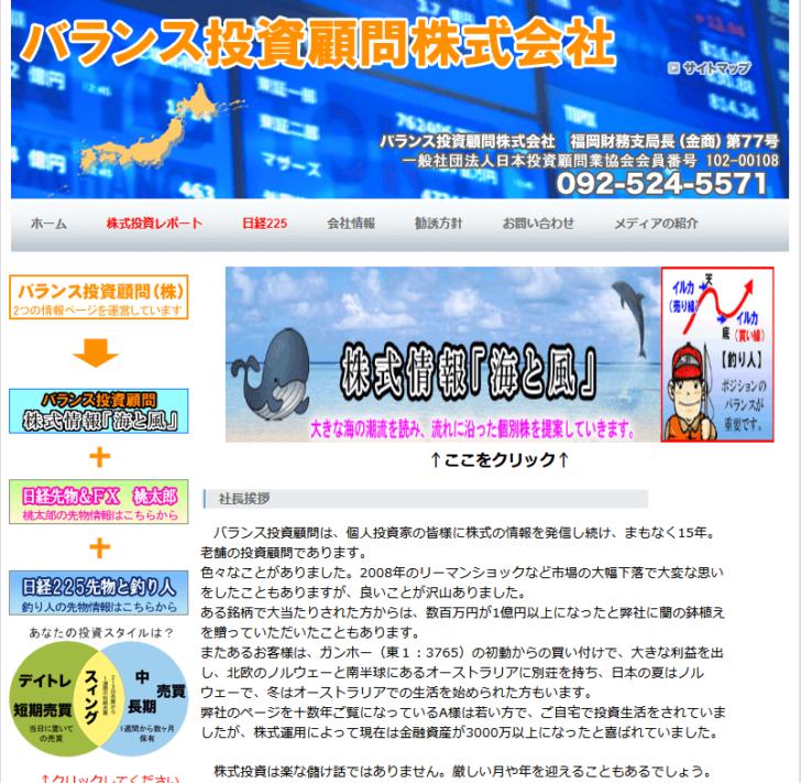 バランス投資顧問-口コミ 評判