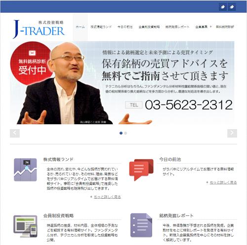 ジェイトレーダー投資顧問