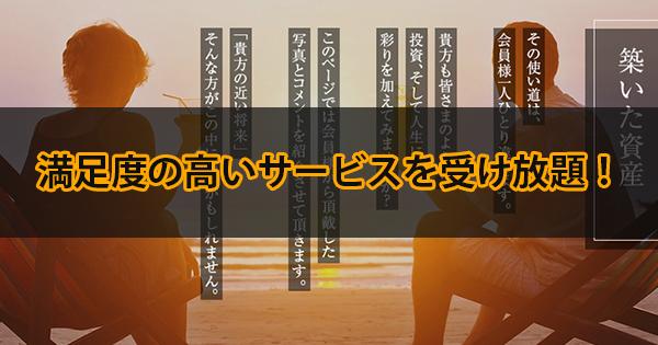 投資顧問-四季のサービス・口コミ評判