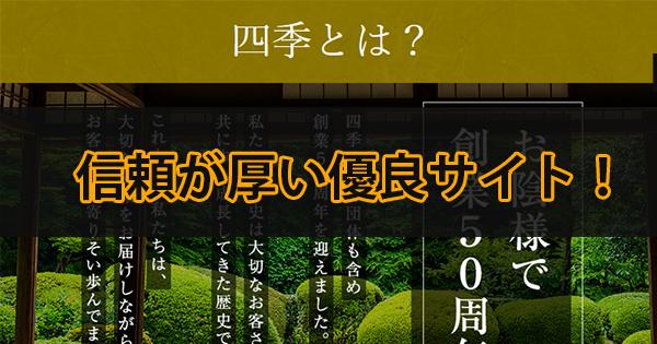 投資顧問-四季の特徴・口コミ・評判
