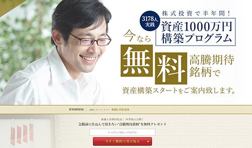 投資顧問 四季 口コミ評判