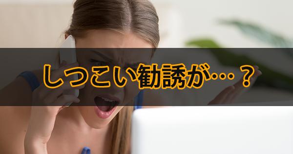 キングトレード投資顧問 登録・入会方法・口コミ・評判