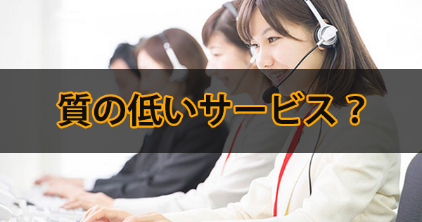 キングトレード投資顧問のスタッフサービス・口コミ・評判