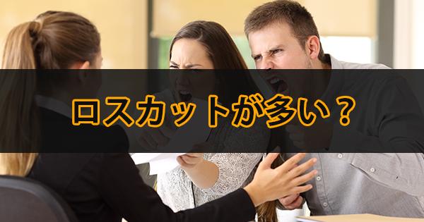 日本投資機構株式会社のサービス・口コミ・評判