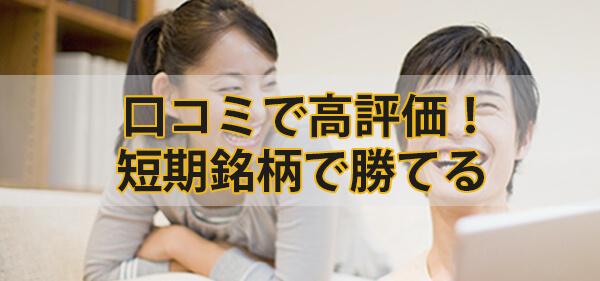 投資顧問-サイトの口コミ・評判