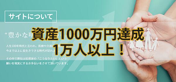 投資顧問-サイトの特徴・口コミ・評判
