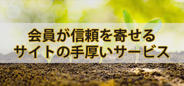 投資顧問-サイト-サービスの口コミ・評判