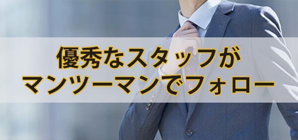 投資顧問-サイト-アナリスト・スタッフの口コミ・評判