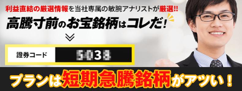 投資顧問プラン-口コミ評判