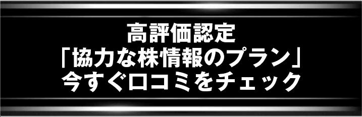 プラン 投資顧問 口コミ評判