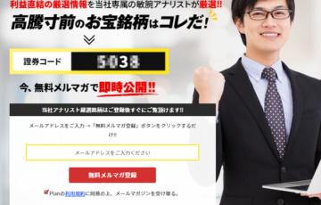 投資顧問プラン(PLAN)口コ 評判 詐欺