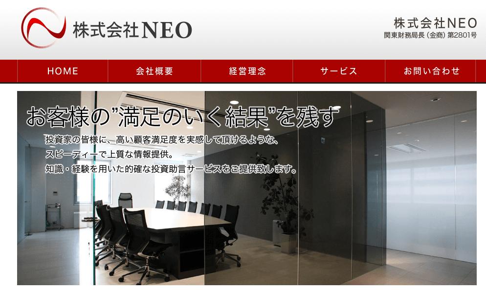 株式会社NEO 会社概要