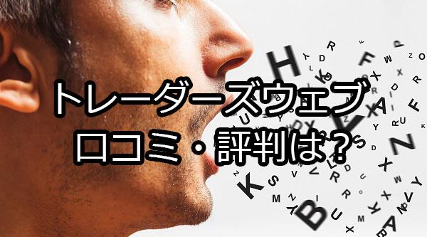 トレーダーズウェブ 口コミ-評判