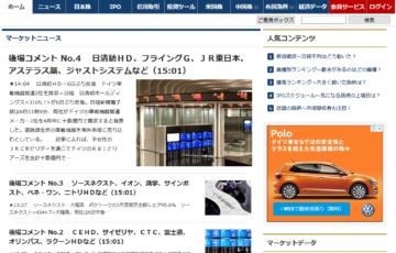 Traders Web(トレーダーズウェブ)口コミ評判
