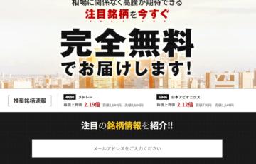 投資顧問 サイト 口コミ評判