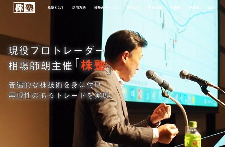 株塾(相場師朗)の口コミや評判を徹底検証
