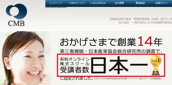 株の学校ドットコムが謳う「受講者数日本一」は噓
