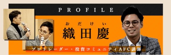 アセットフォーメーションシステム-織田慶