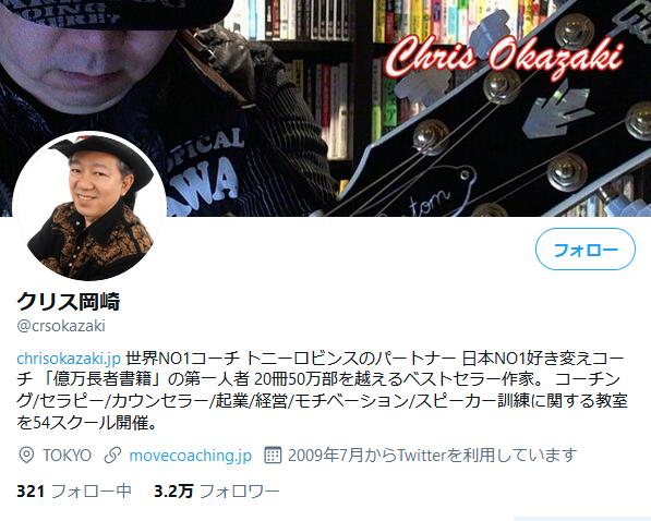 クリス岡崎のツイッター