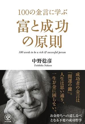 中野稔彦-著書