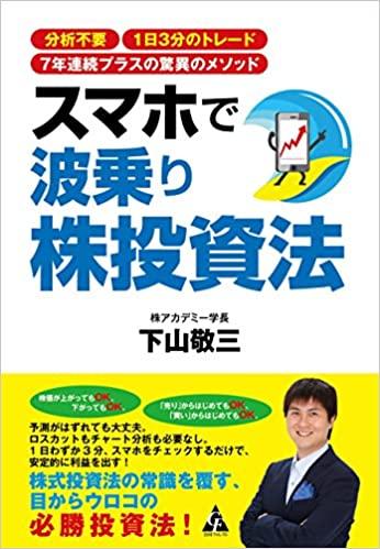 下山敬三の書籍