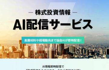 株情報サイト-マネージャー口コミ評判