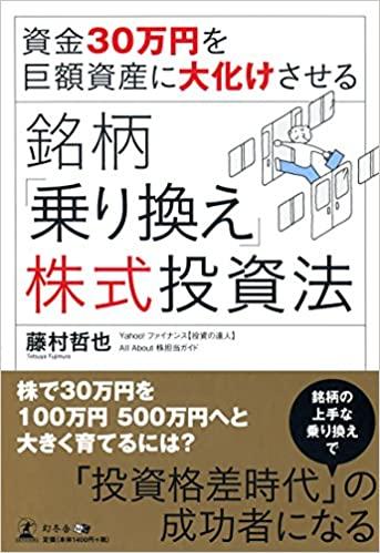 藤村哲也の書籍-乗り換え株式投資法