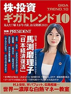 馬渕磨理子-株・投資ギガトレンド10