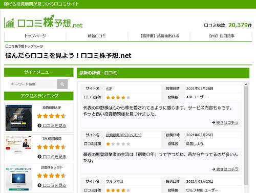 口コミ株予想.net