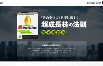 株情報サイト-ファクター-口コミ評判
