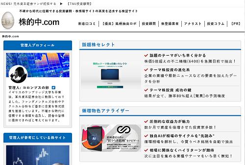株的中com