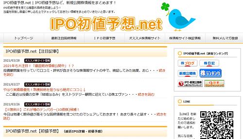 IPO初値予想.net