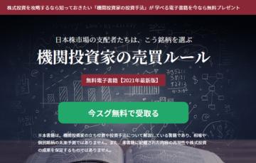 株情報サイト豊の口コミ評判