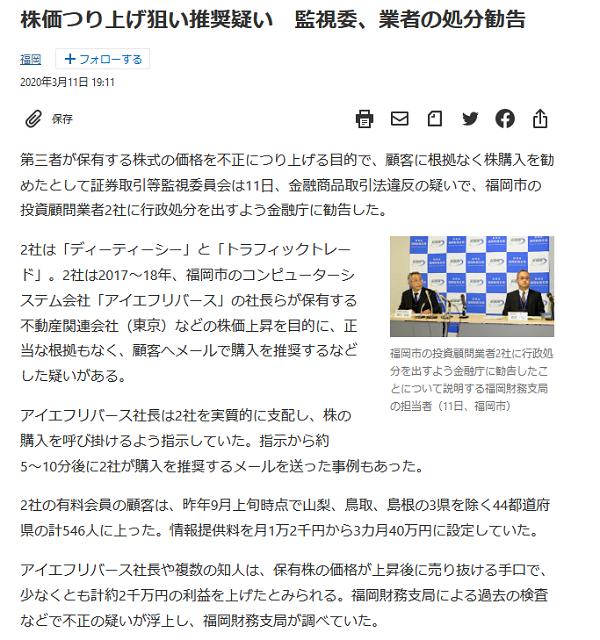 五十森達哉が関わる行政処分が日本経済新聞に掲載