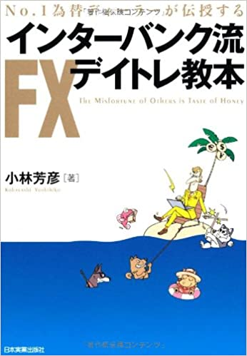小林芳彦の書籍